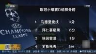 拜仁击败埃因霍温 迎来近四场首胜