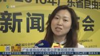 广东省自由式轮滑公开赛即将开幕