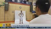 广州证劵男篮新衣亮相