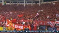 话题:广州恒大夺冠