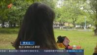 """广州:网约模特校内面试 实为""""咸猪手"""""""