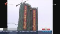 广州进一步规范房地产市场秩序