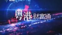 20161002《粤港财富通》
