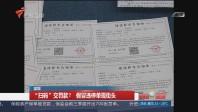 """深圳:""""扫码""""交罚款?假冒违停单现街头"""