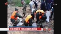 汕尾:市区风雨交加 官兵抢险海堤缺口