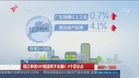 广东:前三季度GDP增速高于全国0.6个百分点