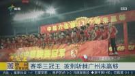 赛季三冠王 披荆斩棘广州未赢够
