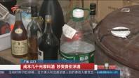 广东 江门:成本几十元原料酒 秒变贵价洋酒