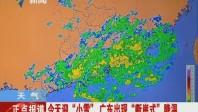 """天气:今天迎""""小雪"""" 广东出现""""断崖式""""降温"""
