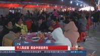 广州:千人陈皮宴 美食中体验养生