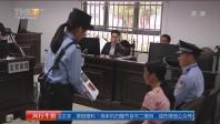 珠海:继母虐打11岁女童被判刑