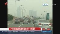 广州第二机场高速南段预计2019年通车