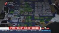 """广东警方""""飓风24号""""捣毁150多个电信诈骗窝点"""