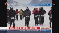 挑战人类极限 第12届南极冰上马拉松打响