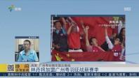 林丹将加盟广州粤羽征战新赛季