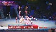 第三届中国国际马戏节圆满落幕:中国节目《秦俑情——抖杠》获金虎奖