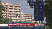 广州大学城:女大学生离奇失联 监控未见其下楼!