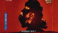 军晴解码:怪异武器大全(上)