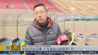 全运U18女足赛 广东绝杀山东取开门红