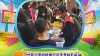 广州各中学纷纷举行招生开放日活动