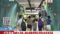 广州:地铁九号线一期全线隧道贯通 有望今年年底开通