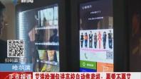 哈尔滨:艾滋检测包进高校自动售卖机:要爱不要艾