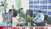 """深圳:用假证办入户栽了""""造假""""或终身限制入户"""