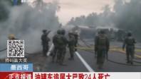 墨西哥:油罐车追尾大巴致24人死亡