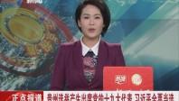 贵州选举产生出席党的十九大代表 习近平全票当选