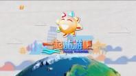 20170415《一起旅游吧》云南——广南坝美