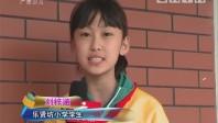 20170426《南方小记者》奥运冠军走进贤坊小学