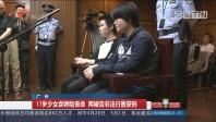 广州:17岁少女卖卵险丧命 两被告非法行医获刑