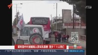 叙利亚什叶派撤离人员车队遇袭 至少70人死亡