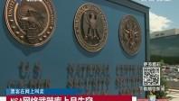 黑客在网上叫卖:NSA网络武器库上月失窃
