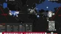 黑客组织再发公告 6月或再现网络攻击