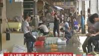 """""""史上最严""""休渔期 广州黄沙市场部分鱼虾缺货"""