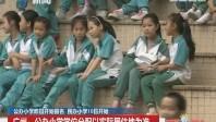 公办小学昨日开始报名 民办小学10日开始 广州:公办小学学位分配以实际居住地为准