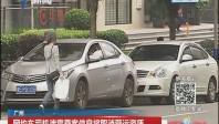 广州:网约车司机泄露乘客信息将取消营运资质