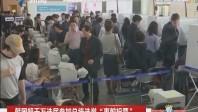 """韩国超千万选民参加总统选举""""事前投票"""""""