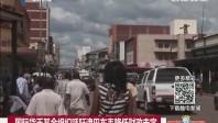 国际货币基金组织呼吁津巴布韦降低财政赤字