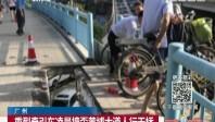 广州:重型牵引车凌晨撞歪黄埔大道人行天桥