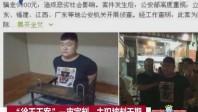 """""""徐玉玉案""""一审宣判 主犯被判无期"""