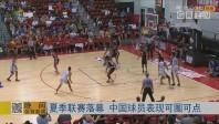 夏季联赛落幕 中国球员表现可圈可点