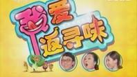 [2017-07-20]我爱返寻味:大树菠萝焖走地鸡