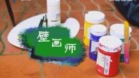 [2017-08-15]珠江纪事:壁画师