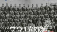 NHK电视台自揭731部队罪行:731部队成员认罪录音曝光
