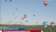 英国举行国际热气球节:五彩热气球妆扮美丽天空