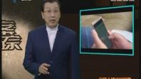 """[2017-08-18]法案追踪:微信群里的""""高富帅"""""""