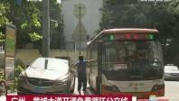广州:黄埔大道开通免费循环公交线