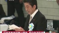 日本无条件投降72周年 民众批评安倍